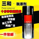 Paint Remover Metal